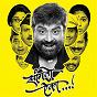 Album Sanngto aika (original motion picture soundtrack) de Avinash Vishwajeet