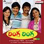 Album Ringa ringa (original motion picture soundtrack) de Karunakar