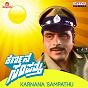 Album Karnana sampathu (original motion picture soundtrack) de Guru