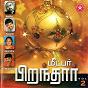 Compilation Meetpar pirandar, vol. 2 avec Benny / Ranjith / Jesintha / Hema John / Mukesh