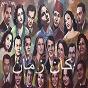 Compilation Kan zaman (arabic golden oldies) avec Fairouz / Farid el Atrache / Shadia / Afaf Rady / Fayza Ahmed