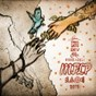Compilation Mflp avec Dev / Fankadeli / Pit / Justice / José