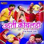 Album Udti koyaldi de Rekha / Rani Rangili / Raaju Mewari