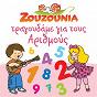 Album Tragoudame gia tous arithmous de Zouzounia