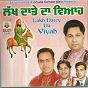Album Lakh datey da viyah de K. Kuldeep / Ghulla Sarhale Wala / Vijay Sitara