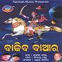Album 2012 re bajiba bara de Pankaj Jaal
