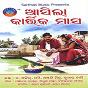 Compilation Aasila kartika maasa avec Anjali Mishra / Pami / MD. Ajiz / Kumar Bapi