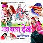 Album Aaya bala dev de Rekha / Rani Rangili / Manohar