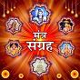 Compilation Mantra sangrah avec Anup Jalota / Kaushik Bhojak / Kishan Kumar, Ritambhra Vasistha / Kishan Kumar
