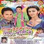 Album Dal dem rang tora choli me de Ashish Sharma
