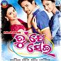 Album Tu je sehi (original motion picture soundtrack) de Bikash das