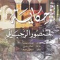 Compilation Hikayeh avec Julia / Hoda, Simon Oubeid, Joseph Assaf / Ghassan Saliba / Simon Oubeid, Joumana Mdawar / Ronza...
