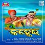 Compilation Kanhei avec Subash Dash / Anusuya Nath / M.D. Ajiz / Suresh Wadeker / Padma...