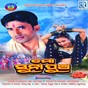 Album Mo sunapua (original motion picture soundtrack) de Abhijit Majumdar