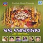 Compilation Jay gorakh nath avec Subash Dash / Lopita Mishra / Ira Mohanty / Shakti Mishra / Badal Kumar...