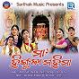 Compilation Maa hingula mahima avec Subash Dash / Srikant das / Badal Kumar / Sailabhama / Lopita Mishra