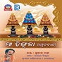 Album Maa hingula amrutabani de Subash Dash