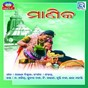 Compilation Manika avec Subash Dash / Ira Mohanty / M.D. Ajiz / T. Souri / Trupti das