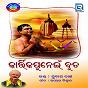 Album Kartika punei buda de Subash Dash