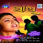 Compilation Sathi avec Sibba / MD. Ajiz / Puja / Ira Mohanty / Swapnil, Puja