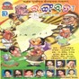 Compilation Rangabati avec Badal Kumar / MD. Ajiz / Ira Mohanty / Srikant das / Sailabhama, Arbind...