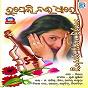 Compilation Rupeli nai dhaare avec Sibba / Arbind / Bikash das / MD. Ajiz / Nibedita...