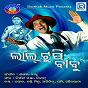 Compilation Lal tupi babu avec Sailabhama / Pami, Pankaj / Arbind, Pami / Pankaj Jaal, Pami / Pami, Sakti Mishra...