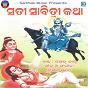 Album Sati sabitri katha de Pankaj Jaal
