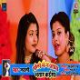 Album Holi me na aaya bhatar kaisa de Lovely