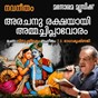 Album Arachanu rakshayai de P Jayachandran