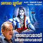 Album Thandavamai siva thandavamai de P Jayachandran