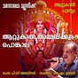 Album Attukal ammakku de P Jayachandran