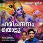 Album Harichandanam thottu de P Jayachandran