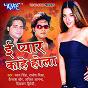 Compilation E pyar kahe hola avec Kailash Kher / Pawan Singh / Ajit Anand / Kirti / Diwakar Dwivedi...
