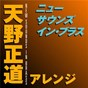 Album New Sounds In Brass Masamichi Amano Arranged de Tokyo Kosei Wind Orchestra / ?????????????? / ???????????????????? / Richard Strauss / W.A. Mozart...