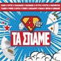 Compilation Ta spame, vol. 4 avec Sakis Rouvas / Lefteris Kintatos / Konstantinos Argiros / Christodoulos Siganos / Ilias Vrettos...