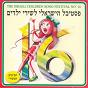 Compilation Festival shirey yeladim, vol. 16 avec Yardena Arazi / Yehudit Ravitz / Saray Tzuriel / Gidi Gov / Hana Laslau...