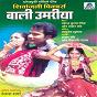 Album Bali umariya de Ravi Shankar / Shivani Pathak