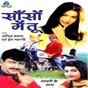 Album Sanson mein tu (with shayari) de Ira Mohanty / Anil Bawara