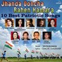 Compilation Jhanda ooncha rahen hamara avec Jaspinder Narula / Roopkumar Rathod / Altaf Raja / Sonu Nigam / Sapna Mukherjee...